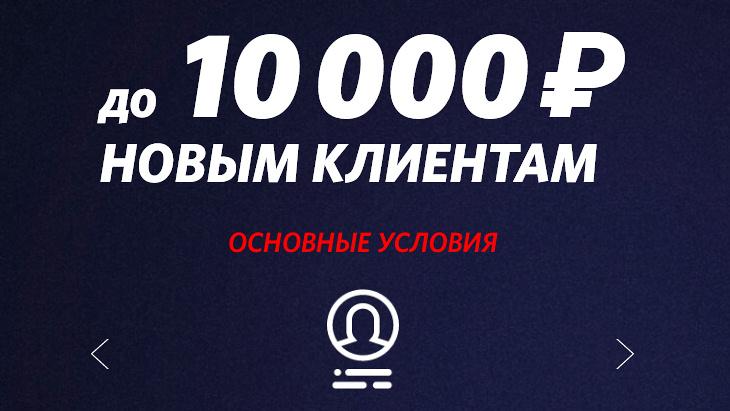 «Фонбет» — 10 000 рублей новым игрокам