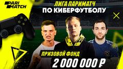 Лига «Париматч» по киберфутболу