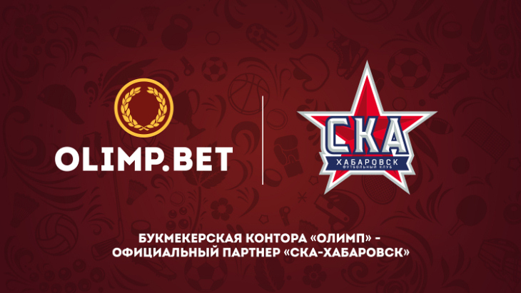 «Олимп» и «СКА-Хабаровск»