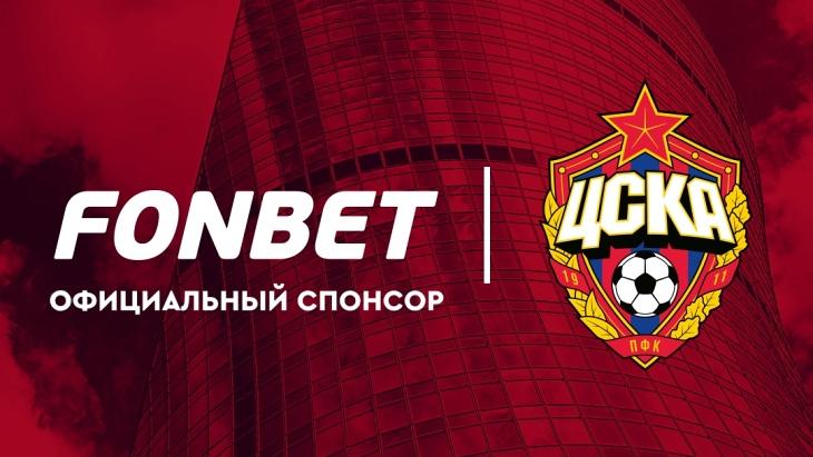 «Фонбет» и ЦСКА