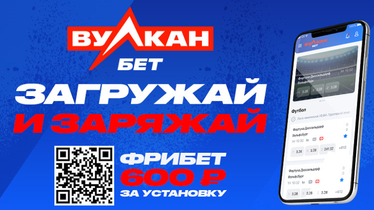 «ВулканБет»: фрибет 600 рублей за установку приложения