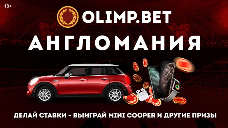 Англомания на olimp.bet