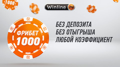 Фрибет 1000 рублей Winline