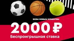 Фонбет — беспроигрышная ставка 2000 рублей