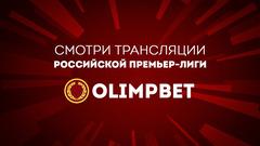 Olimpbet бесплатно покажет  РПЛ