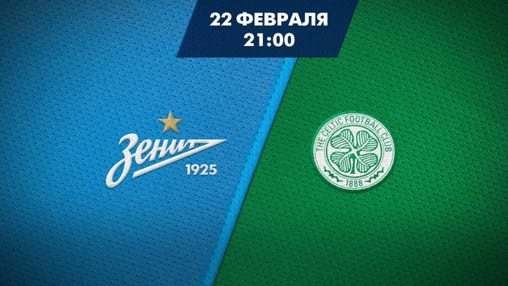 Startovala Prodazha Biletov Na Match Le Zenit Seltik Futbol Livesport Ru