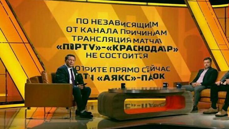 «Матч ТВ» объяснил причины срыва трансляции