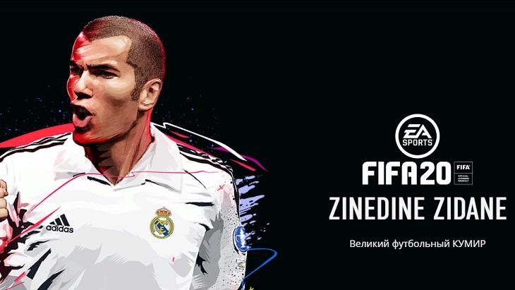 Зинедин Зидан в FIFA 20