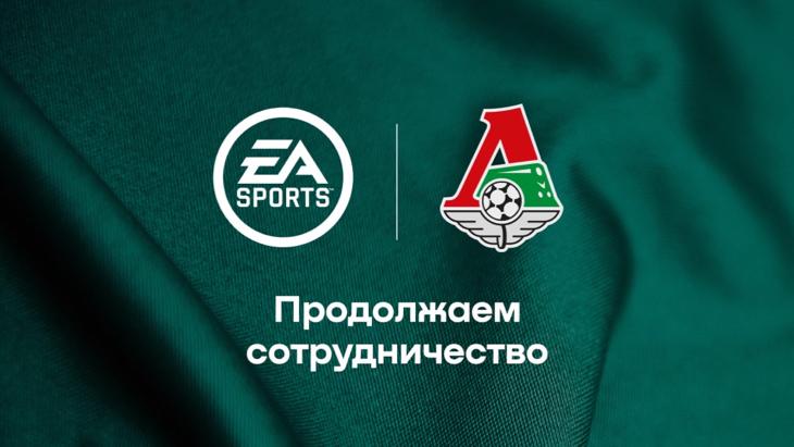 «Локомотив» в EA Sports