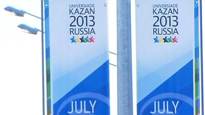 Флаги Универсиады в Казани